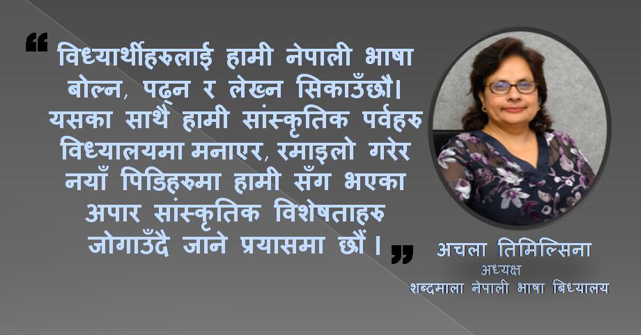 नेपाली बोल्न, पढ्न र लेख्न सिकाउनु शब्दमालाको मुख्य उद्देश्य हो