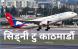 अस्ट्रेलियाबाट नेपाल फर्कने यात्रुहरु सिधै घर जान पाउने