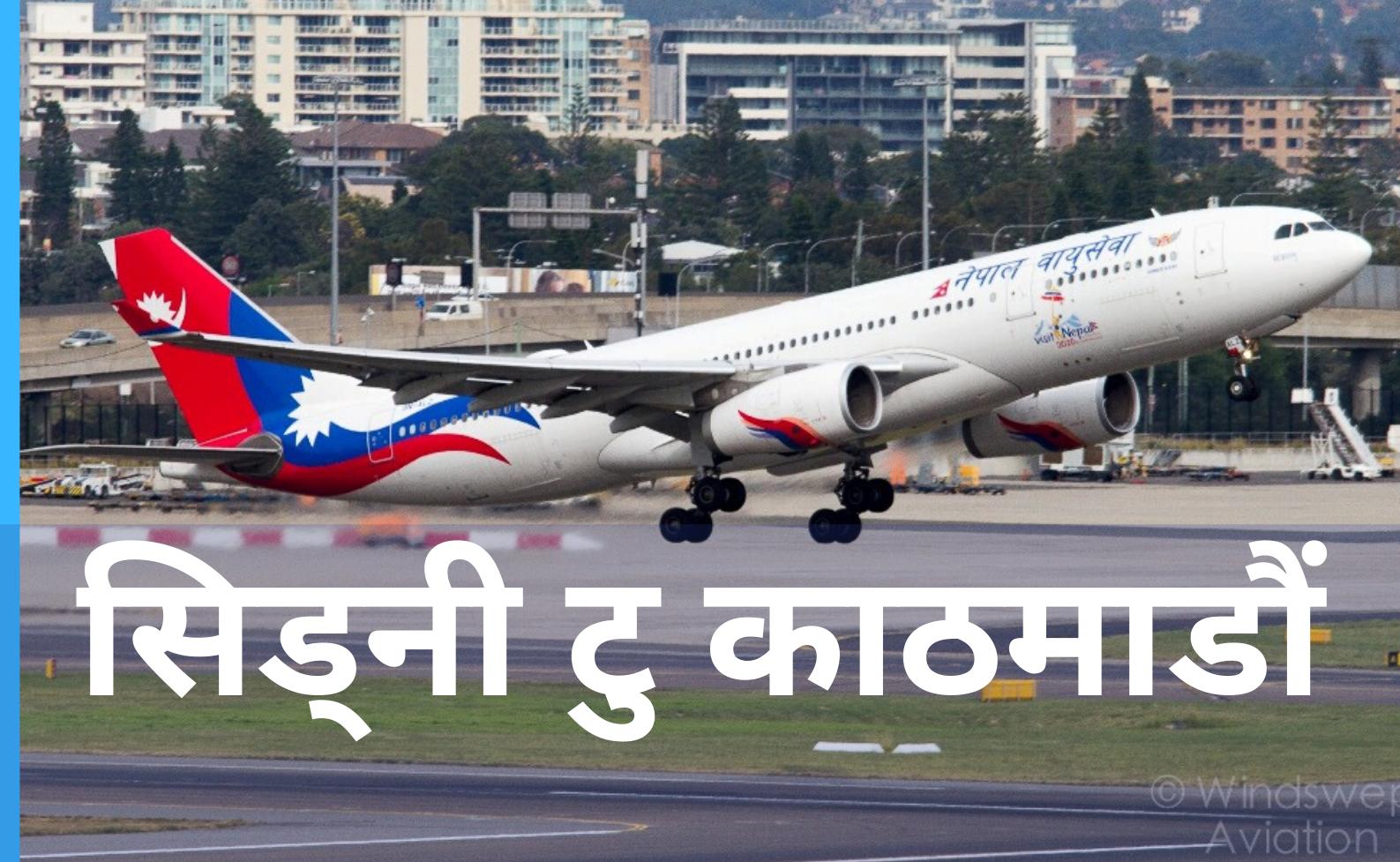 The Nepal Airlines repatriation flight from Sydney to Kathmandu, Nepal