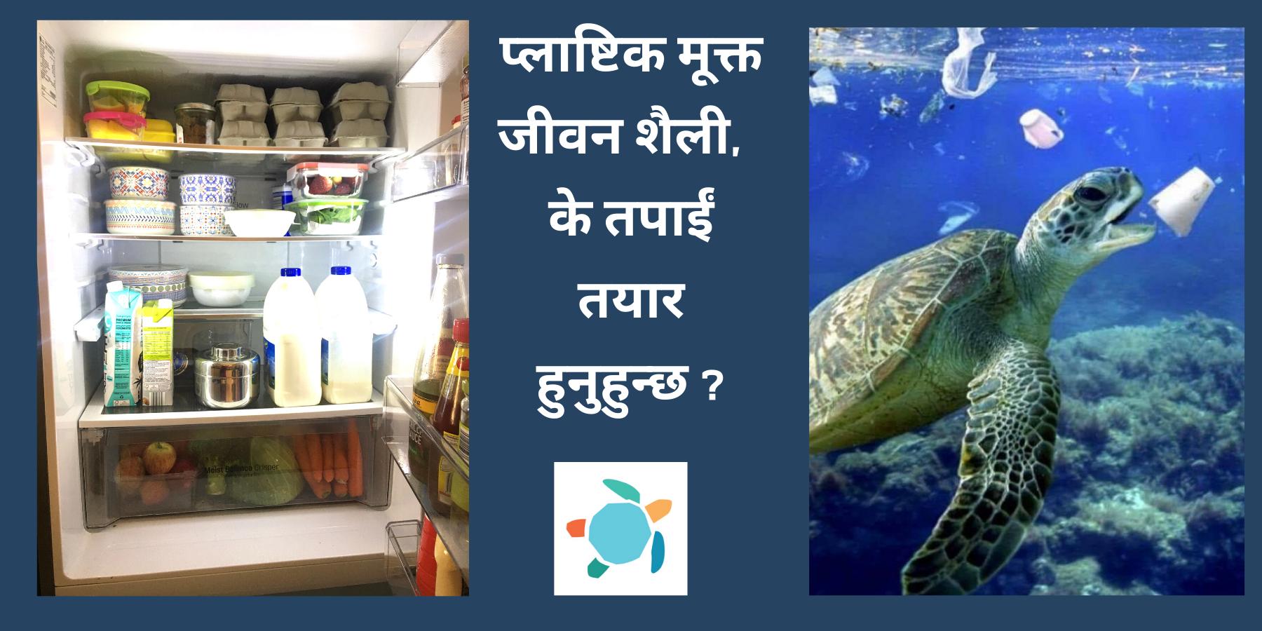 Plastic free Chhalange