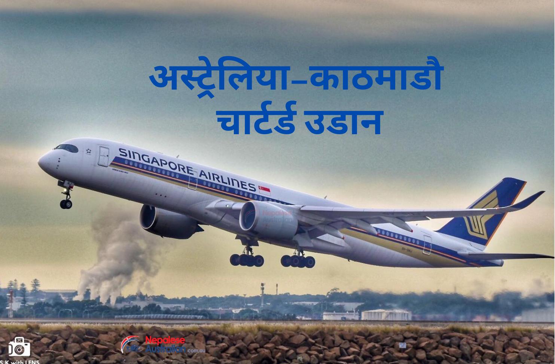 Australia to Nepal via Singapore Airlines Photo: S.K with LENS