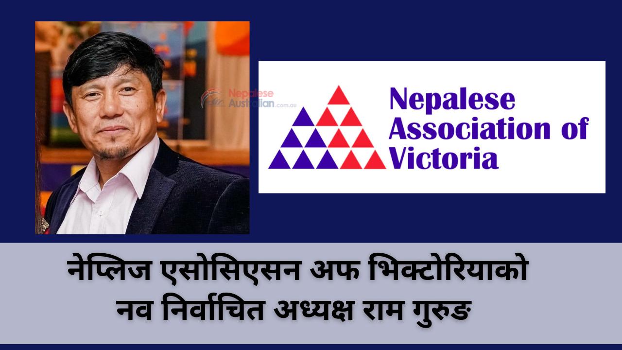 Nepalese Association of Victoria President Ram Gurung