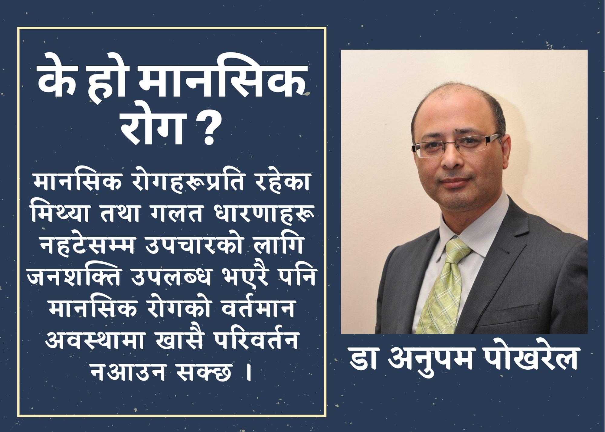 What is mental Healt by Dr Anupam Pokhrel