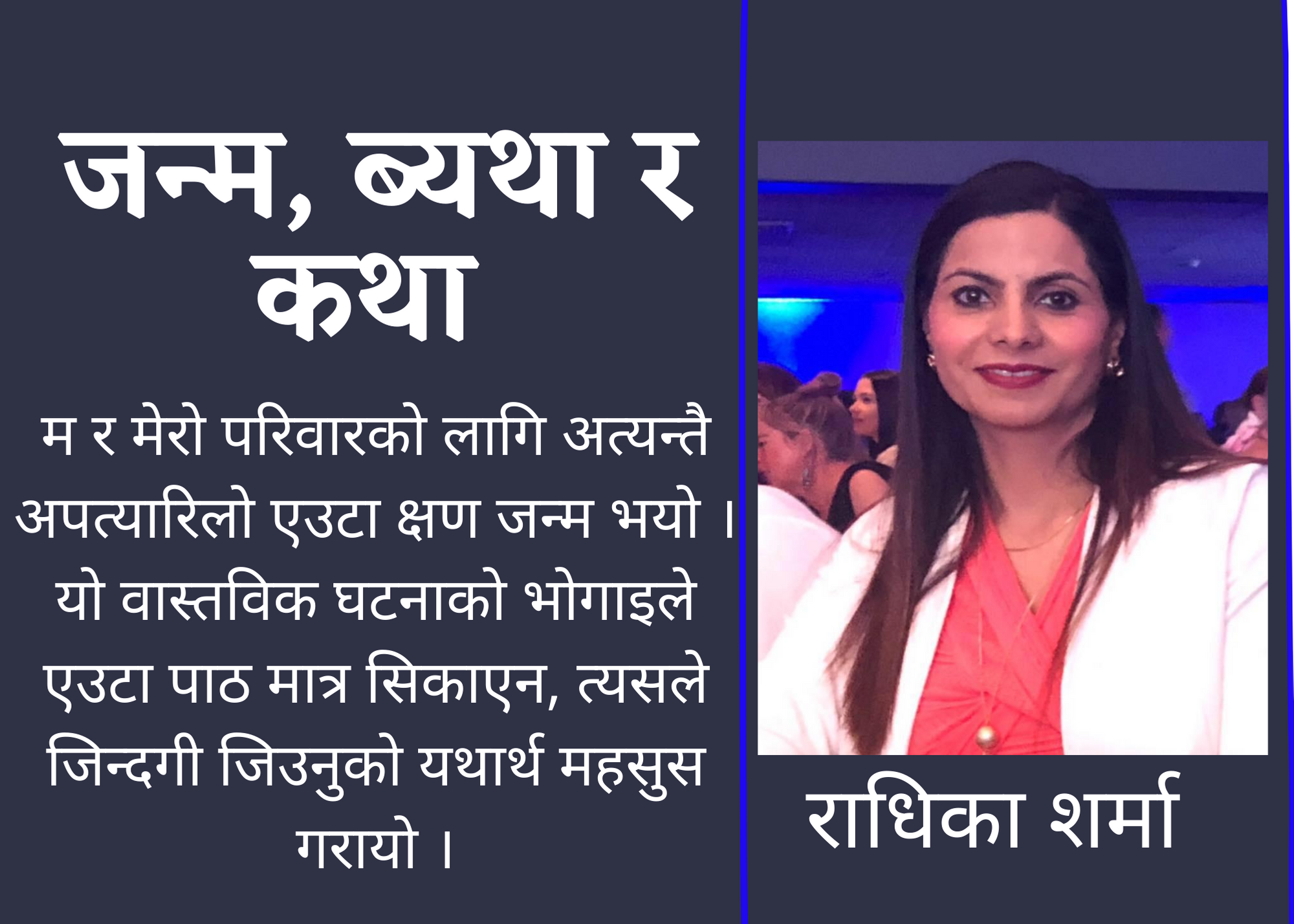 Radhika Sharma