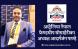 अस्ट्रेलिया नेपाल फ्रेण्डसीप सोसाईटीको अध्यक्षमा आदर्श जंग पाण्डे