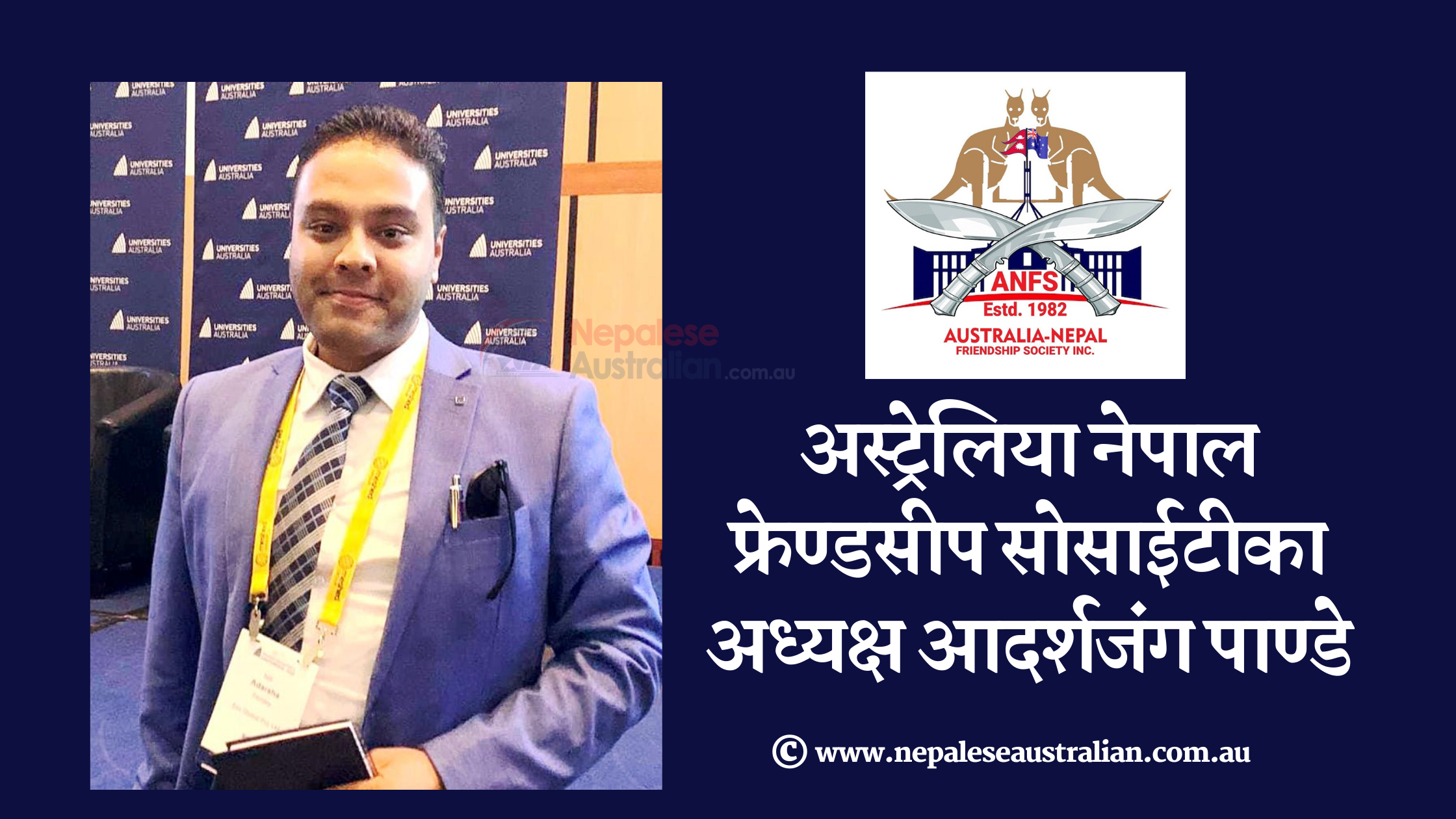 Adarsha Jung Pande newly elected president of Nepal Australia Friendship Society