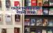 बेसाईड काउन्सिल आसपास बस्नुहुन्छ ? अब नेपाली पुस्तक पढ्न रकडेल लाईब्रेरी जानुहोस
