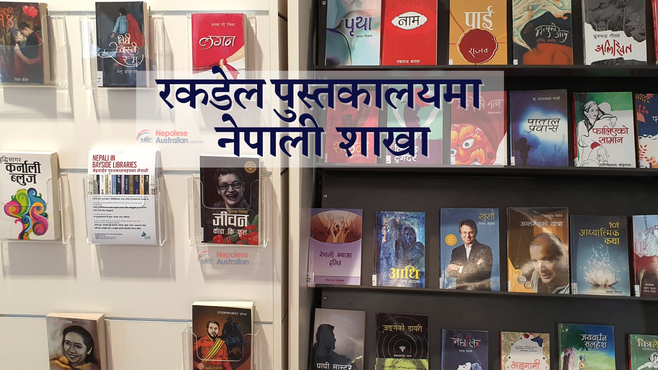 Bayside Library has established its own Nepali collection to serve growing Nepalese community in Bayside.