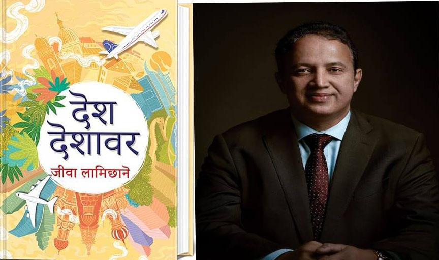 Desh Deshavar Book by Jiba Lamichhane