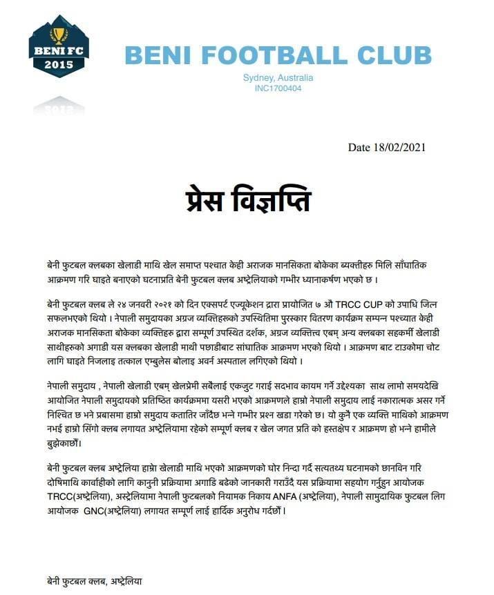 Beni FC 𝐎𝐟𝐟𝐢𝐜𝐢𝐚𝐥 𝐂𝐥𝐮𝐛 𝐒𝐭𝐚𝐭𝐞𝐦𝐞𝐧𝐭
