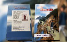 'Kedar Pokharel's 2nd Anthology of Poems