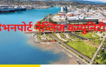 डेभनपोर्टका नेपाली समुदायबाट उठेको १३ सय ८५ डलर  एनआरएनएको कोभिड रिलिफ फन्डमा जम्मा