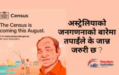 जनगणनाको बारेमा तपाईंले के जान्न जरुरी छ?