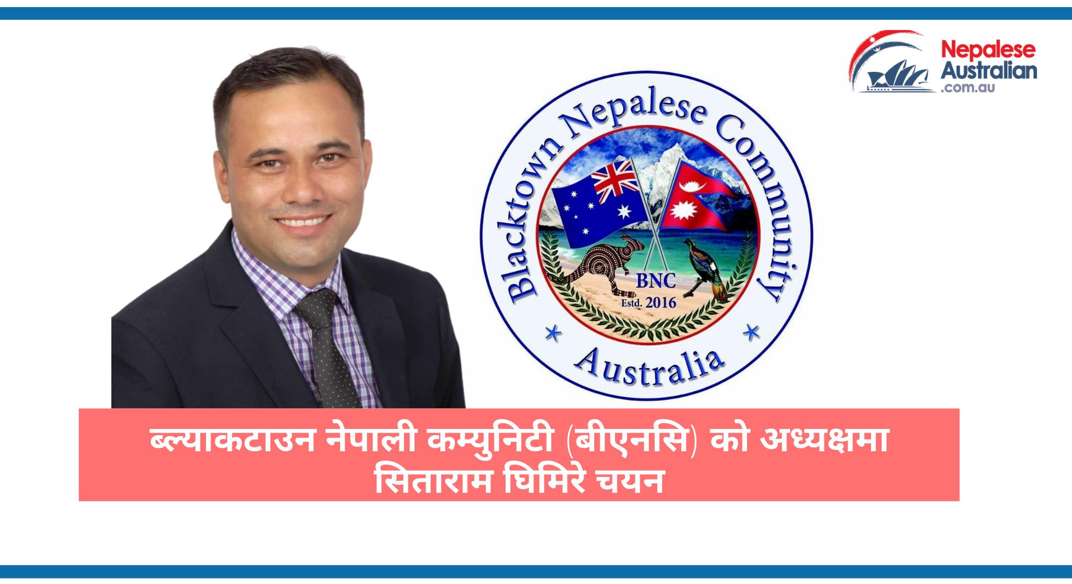 Blacktown Nepalese Community - BNC